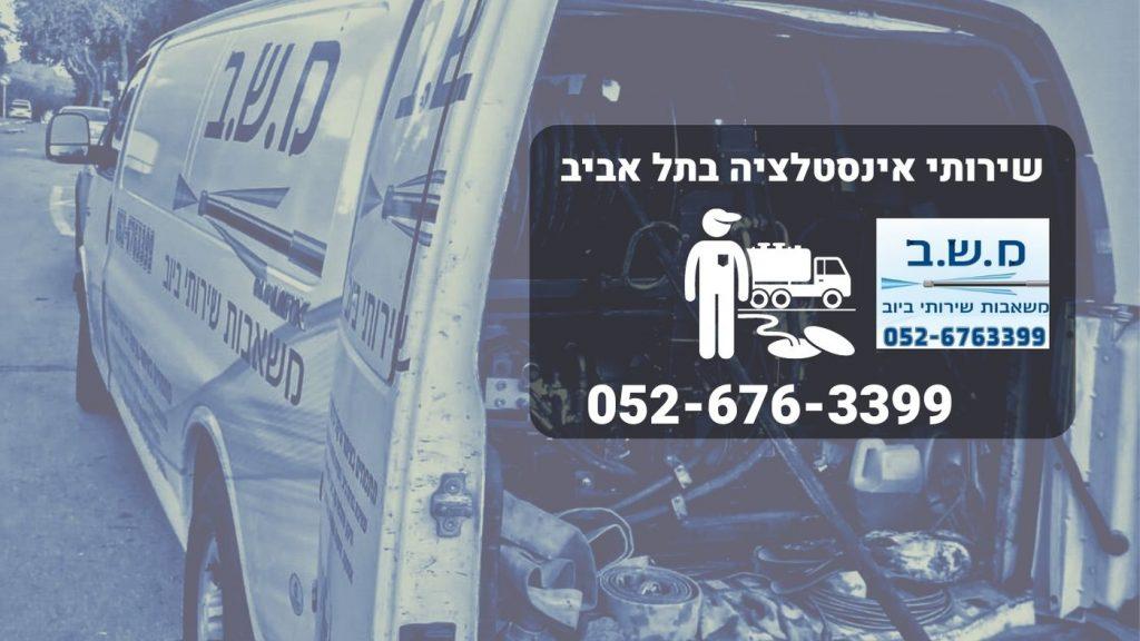 שירותי אינסטלציה בתל אביב
