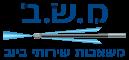 לוגו שקוף מ.ש.ב משאבות שירותי ביוב